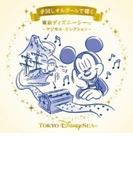 手回しオルゴールで聴く 東京ディズニーシー(R) ・マジカル セレクション・【CD】