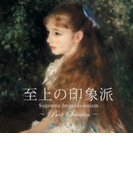 至上の印象派 ~best Selection~【CD】
