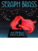Seraph Brass: Asteria【CD】