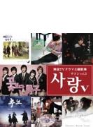 サラン Vol.5 ~韓国tvド゛ラマ主題歌集~