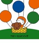 赤ちゃんもごきげん たのしいリズム・ ベビー ヒットソング【CD】 2枚組