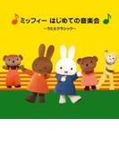 ミッフィーとうたっておどろう! ・はじめての音楽会・【CD】 2枚組
