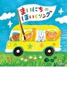 Hoick殿堂入りhoickソング まいにちの保育ソング【CD】