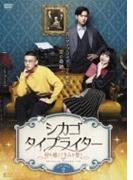 シカゴ タイプライター ~時を超えてきみを想う~ Dvd-box2【DVD】 4枚組