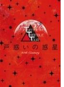 TWENTIETH TRIANGLE TOUR 戸惑いの惑星 【初回生産限定盤】 (DVD+CD)【DVD】 2枚組