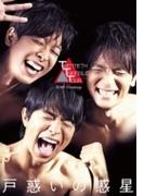 TWENTIETH TRIANGLE TOUR 戸惑いの惑星 【通常盤】【DVD】