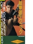 バード リチャードソンの截拳道テクニック【DVD】