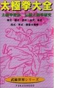 太極拳大全 太極拳探訪 伝統太極拳研究【DVD】