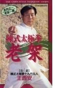 陳式太極拳 老架【DVD】