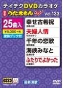 テイチクdvdカラオケ うたえもん Vol.133
