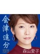 会津追分 (スペシャル・パッケージ)