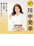 トリプルベストシリーズ 川中美幸 (1)【CDマキシ】