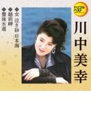 トリプルベストシリーズ 川中美幸 (2)【CDマキシ】