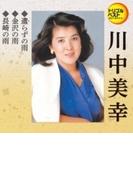 トリプルベストシリーズ 川中美幸 (3)【CDマキシ】
