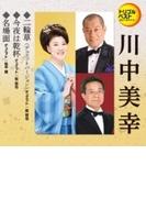 トリプルベストシリーズ 川中美幸 (4)【CDマキシ】
