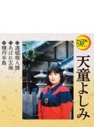 トリプルベストシリーズ 天童よしみ (1)