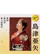 トリプルベストシリーズ 島津亜矢 (4)