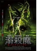 溺殺魔 セバスチャン・ドナー【DVD】