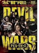 デビル・ウォーズ【DVD】
