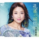 孔雀の純情/月影のルンバ【CDマキシ】