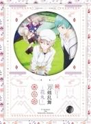 続 刀剣乱舞-花丸- 其の四 Blu-ray【ブルーレイ】