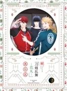 続 刀剣乱舞-花丸- 其の五 Blu-ray【ブルーレイ】