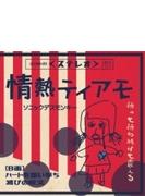情熱ティアモ (A-type)