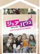 シェアハウス ~男女4人物語~【DVD】 3枚組