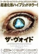 ザ ヴォイド【DVD】