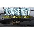 少女終末旅行~girls Radio Tour~ (+cd-rom)(+dvd)【CD】