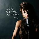 ジャズ ヴォーカル スタンダード キング スーパー ツイン シリーズ 2018【CD】 2枚組