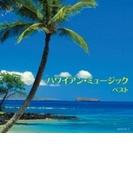 ハワイアン ミュージック キング スーパー ツイン シリーズ 2018【CD】 2枚組