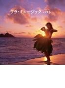 フラ ミュージック キング スーパー ツイン シリーズ 2018【CD】 2枚組