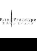 Fate/Prototype 蒼銀のフラグメンツ Drama CD & Original Soundtrack 3 -回転悲劇-【CD】 3枚組