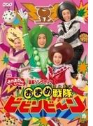 NHK「おかあさんといっしょ」最新ソングブック おまめ戦隊ビビンビ~ン【DVD】