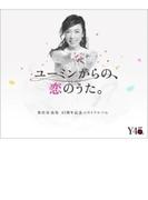 ユーミンからの、恋のうた。 【初回限定盤B】(3CD+DVD+ブックレット)【CD】 3枚組
