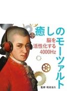 癒しのモーツァルト-脳を活性化する4000hz Mozart
