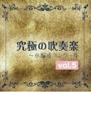 究極の吹奏楽-小編成コンクール Vol.5: 尚美ウィンド・フィルハーモニー【CD】