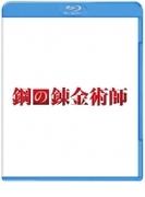鋼の錬金術師 ブルーレイ プレミアム エディション【ブルーレイ】 2枚組