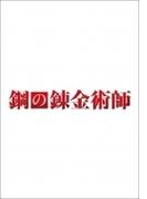 鋼の錬金術師 Dvd プレミアム エディション【DVD】 2枚組