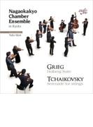 チャイコフスキー:弦楽セレナード(2016年録音)、グリーグ:ホルベアの時代から、2つの悲しい旋律 長岡京室内アンサンブル【CD】