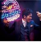 恋はシュミシュミ 【初回生産限定盤】(+DVD)【CDマキシ】 2枚組