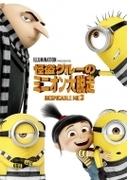 怪盗グルーのミニオン大脱走【DVD】