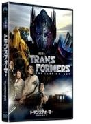 トランスフォーマー 最後の騎士王【DVD】