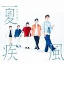 夏疾風【CDマキシ】