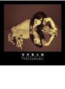 個人作品集1992-2017「デも/demo #2」【CD】