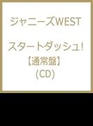 スタートダッシュ!【CDマキシ】