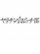 ヤリチン☆ビッチ部 キャラクターソングシリーズ 「ちぇりー味」【CDマキシ】