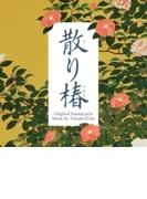 映画「散り椿」オリジナル・サウンドトラック【CD】