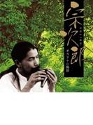 決定盤 宗次郎-オカリナの風景【CD】 2枚組